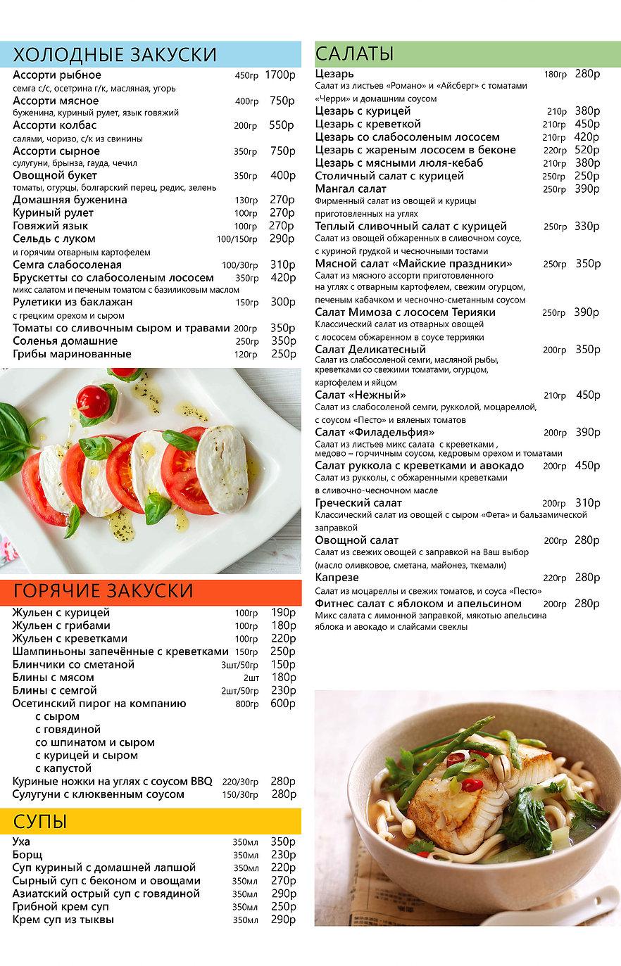 Закуски и салаты и рецепты