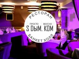 Cafe S DЫM.КОМ