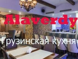 Alaverdy / Алаверды
