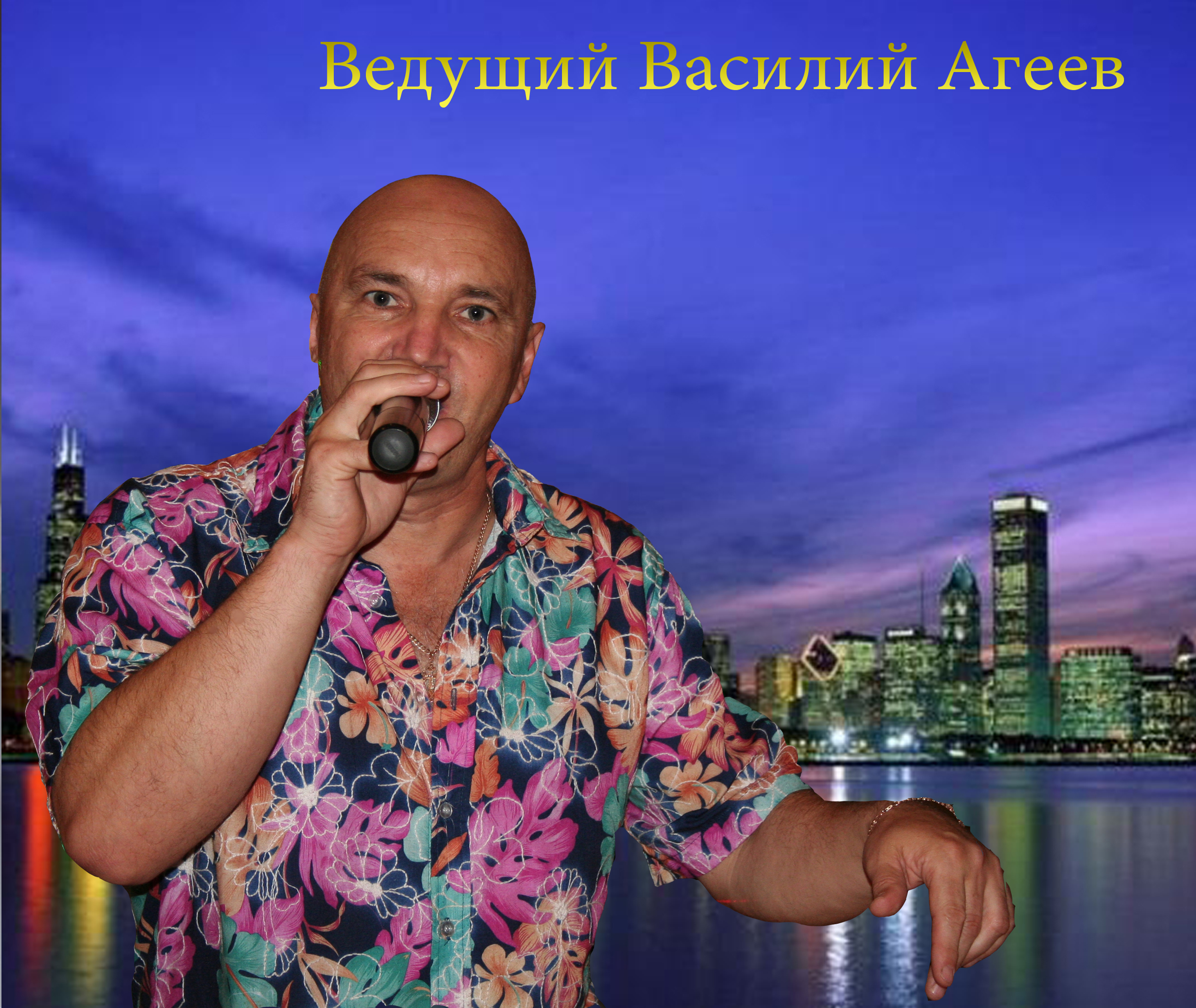 Василий Агеев