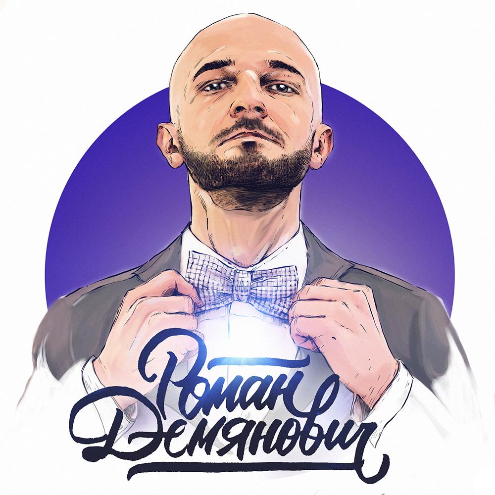 Роман Демянович