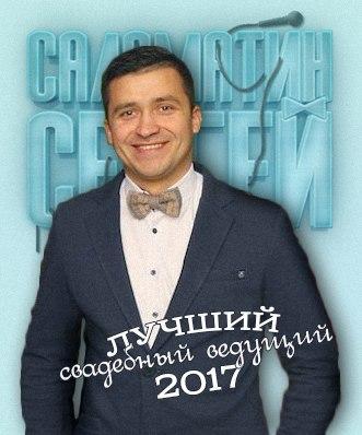 Сергей Саламатин