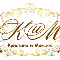 Кристина КиМ Максимова