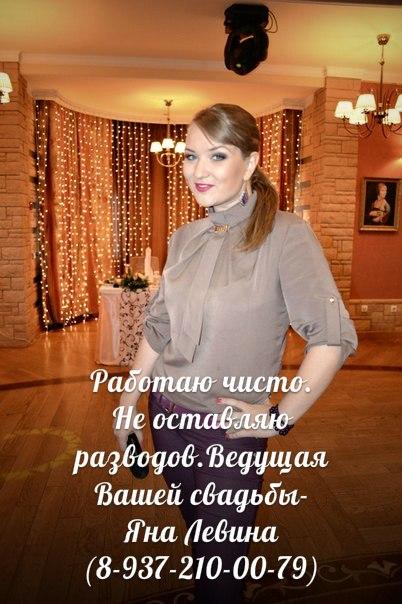Яна Левина