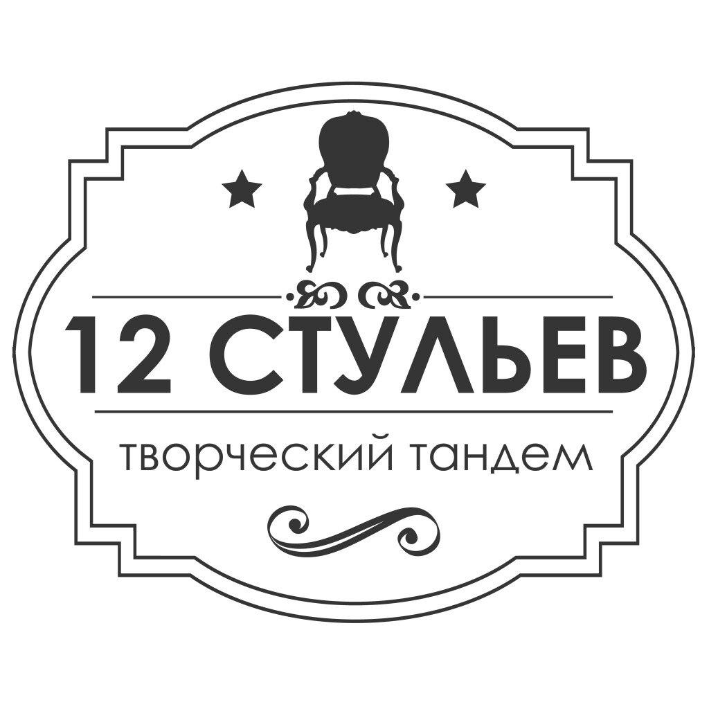 Творческий тандем 12 Стульев