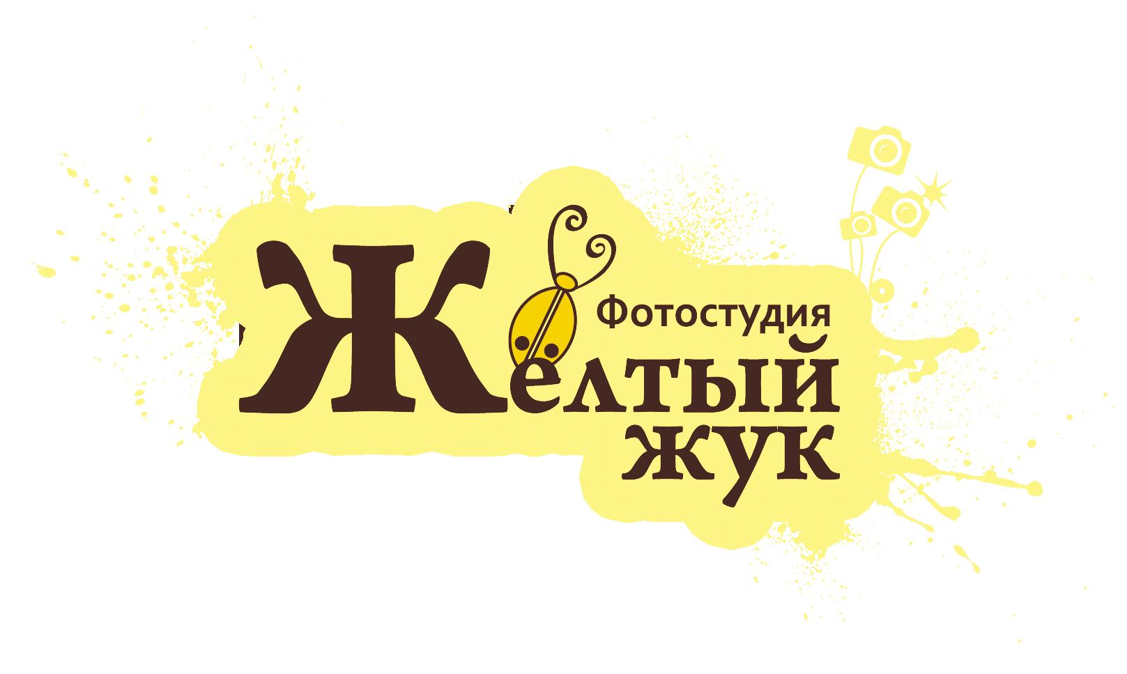фотосалон желтый жук в мурманске отверстие рекомендуется устраивать