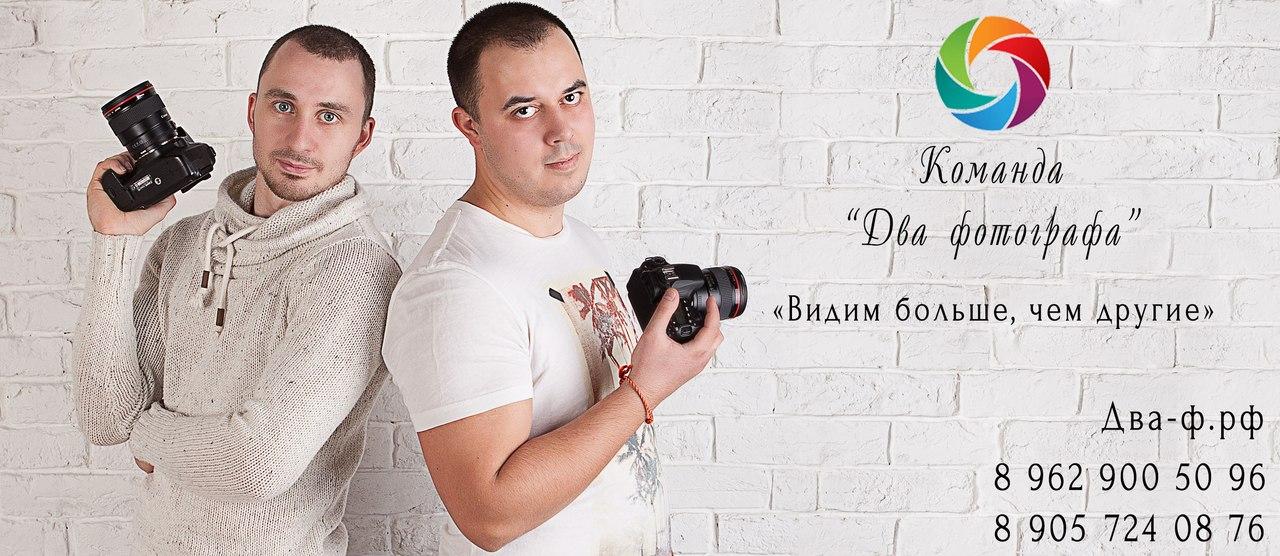 Команда Два фотографа