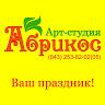 Арт-студия Абрикос