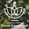 Свадебное агентство Жени Цветковой