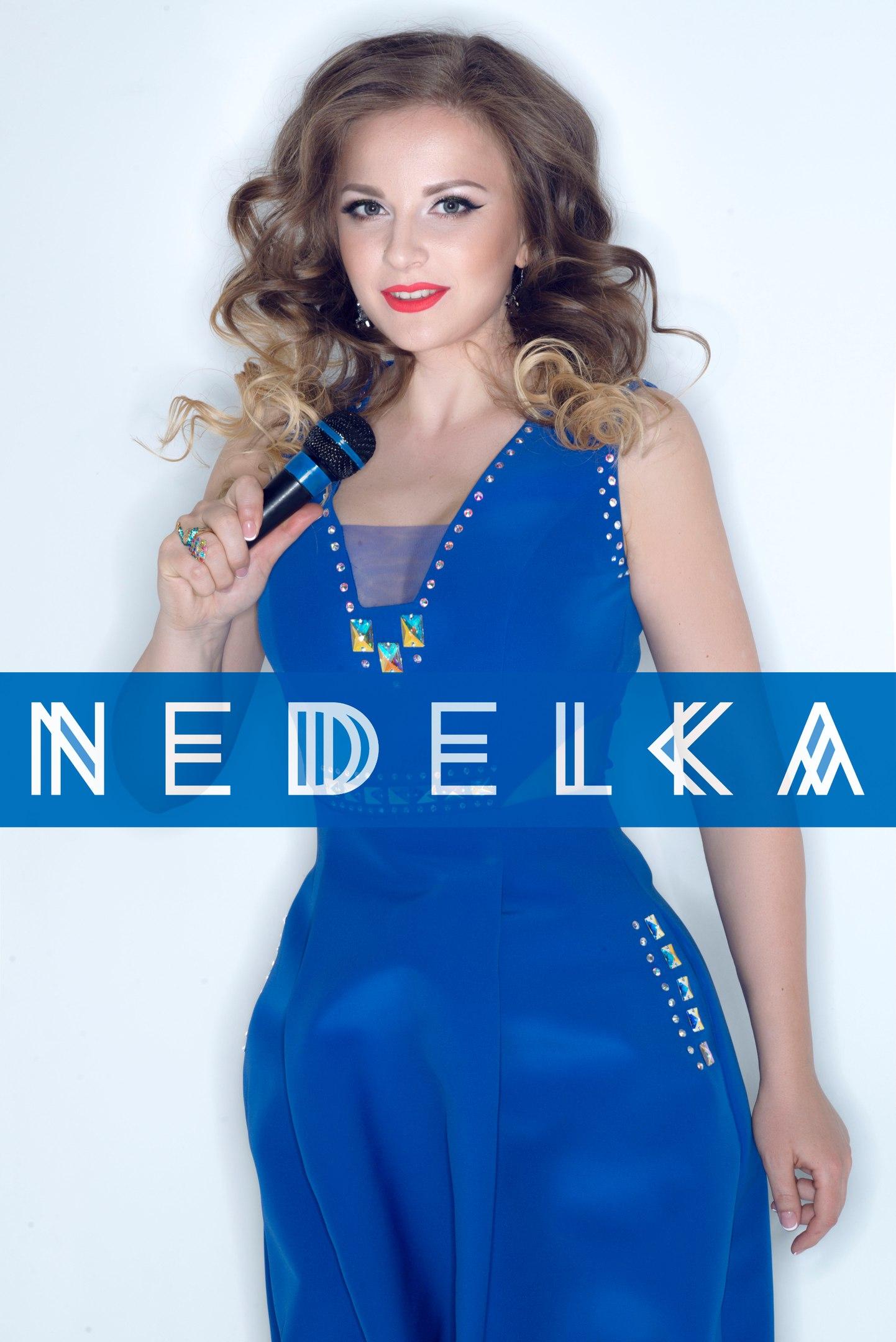 Неделька Олеся