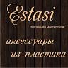 Рекламная мастерская Эстази