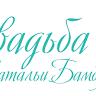 Свадебное агентство Натальи Бамбуровой