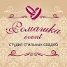 Студия Стильных Свадеб Ромашка-ивент
