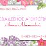 Свадебное агентство Анны Маликовой