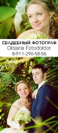 Оксана Фотодоктор