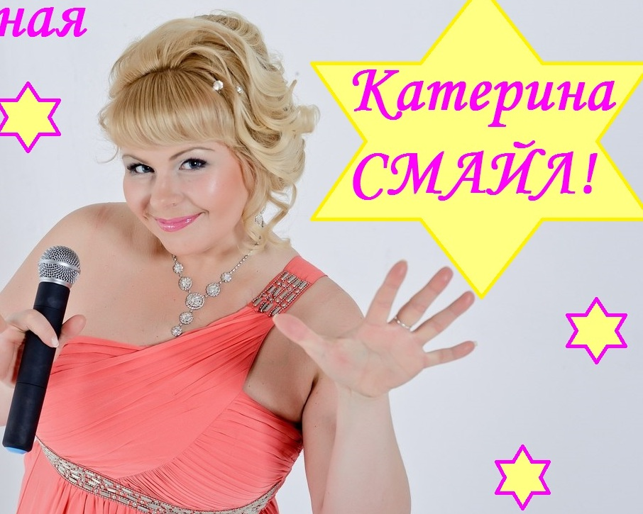 Катерина Смайл