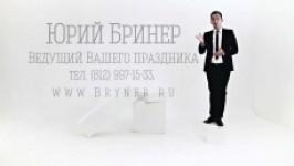 Юрий Бринер