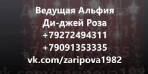 Альфия Зарипова