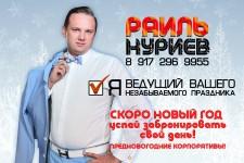 Раиль Нуриев