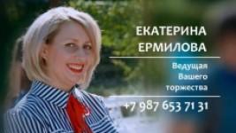 Екатерина Ермилова