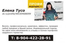 Елена Тусо
