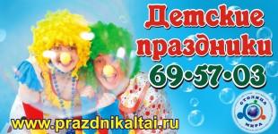 Праздничный центр Марины Василенко