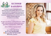 Ксения Барейро