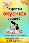 Галина Вольхина