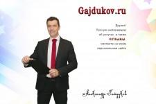 Александр Гайдуков