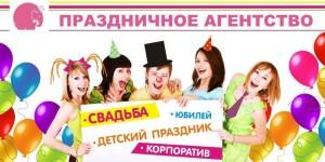 Праздничное агентство Розовый слон