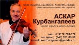 Аскар Курбангалеев