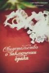 Студия свадебных аксессуаров Мира Кутур