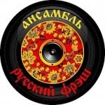 Ансамбль Русский Фреш