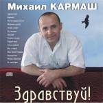 Михаил Кармаш