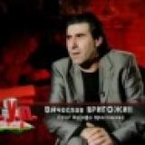 Вячеслав Пригожин