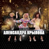Шоу пародий Александра Крылова