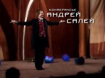 Салей Андрей